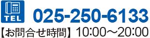 tel 025-250-6133